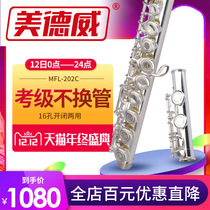 Virtuel MFL-202C 16-hole opening and closing dual-use silver-plated flute beginner flute student adult musical instrument