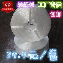 Factory direct brand new material plastic rope strapping rope packing rope wrapping rope tear film with grass ball rope buckle Rope