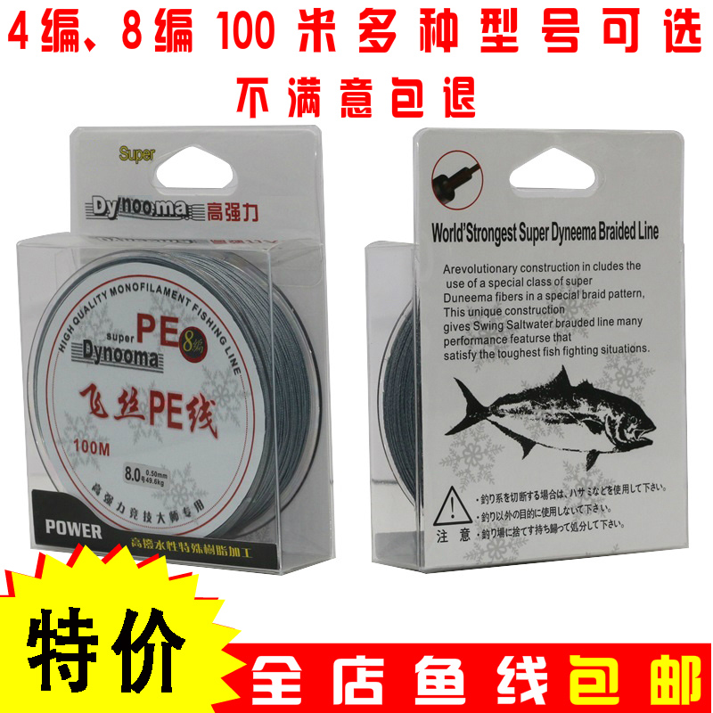Strong horse fish line 8 series 100 meters pe line 8 series 4 series Haishu line sub-line braided line large horsepower anti-bite line