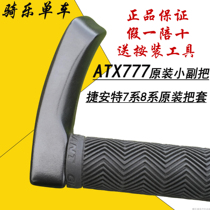 Genuine Giant Deputy ATX777 Original Aluminum Alloy Handle Set Mountain Bike Accessories Horn Horn