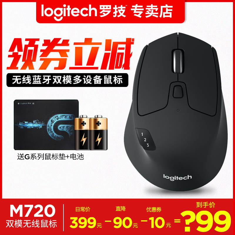 Logitech M720 Wireless Bluetooth Mouse Unified Dual-mode Mac Laptop Desktop Office FLOW