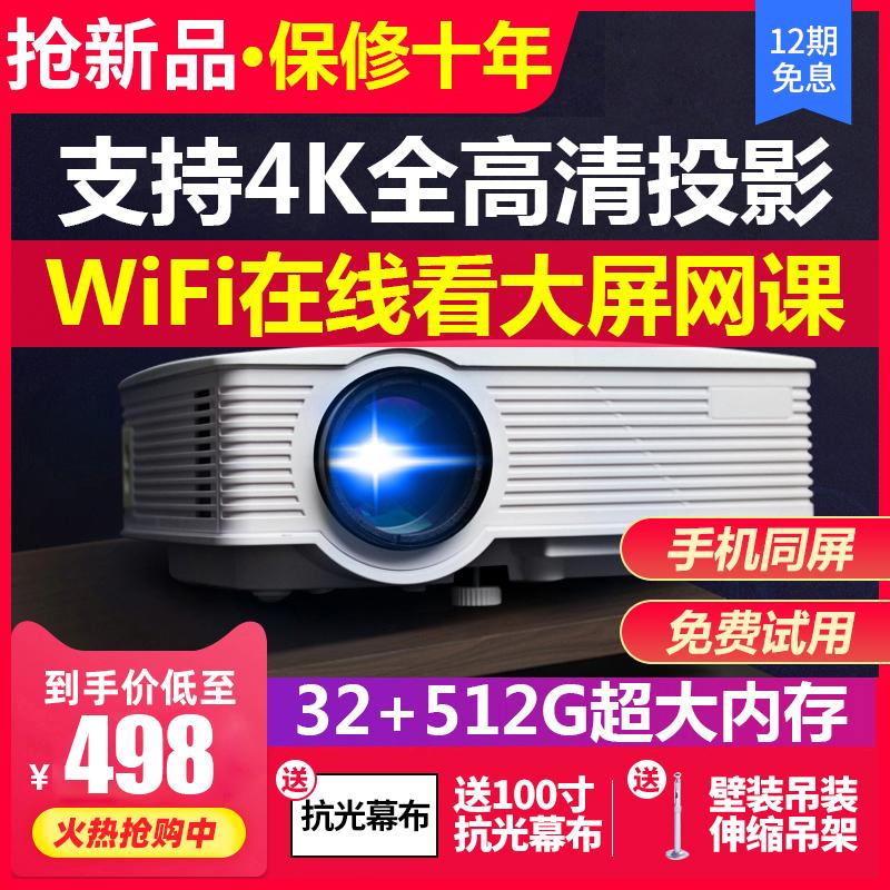 Opda Ultra HD projecteur maison 4k home cinéma petit mur portable cast étudiants dortoir peut se connecter à la chambre mobile projecteur TV 1080p jour écran wifi direct