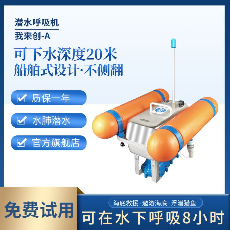 I came to create a submersible respirator scuba diving equipment full set of underwater respirator machine professional deep dive oxygen cylinders