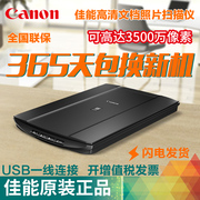 Canon LiDE120 HD scanner office file tablet A4 portable color photo document home