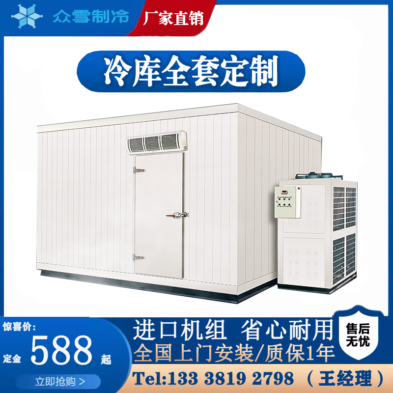 Cold storage full set of equipment refrigeration preservation frozen frozen warehouse commercial mobile small 220V fixed refrigeration storage board unit