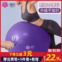 Upanishad body yoga ball Fitness ball thickening explosion-proof yoga ball Childrens dragon balance pregnant woman delivery ball