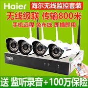 Haier wireless remote monitoring equipment set home HD night vision machine WiFi network camera