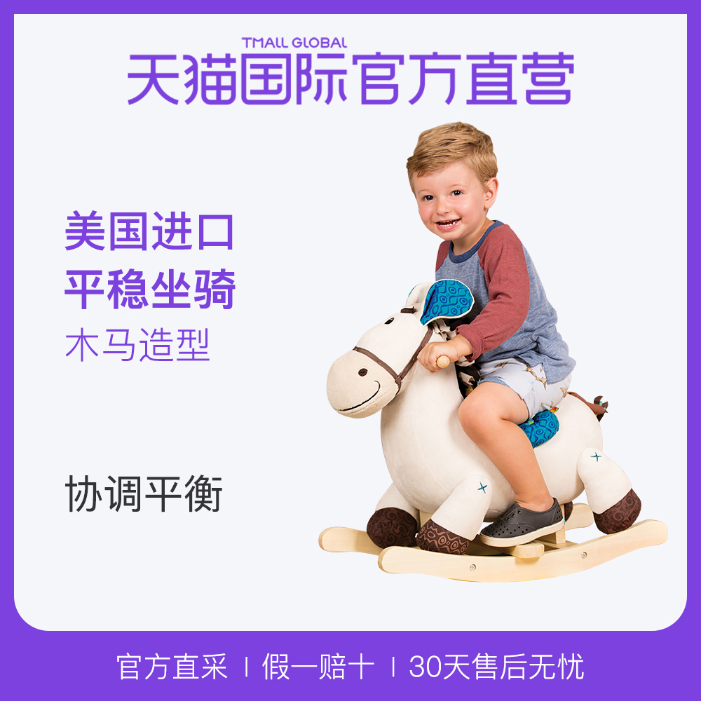 Btoys Bille Rocking Horse Plush Large Rocking Chair Toy for 18 Months + BX1512Z