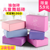 Ichi Yoga Brick Female genuine high density EVA foam brick childrens dance practice brick Yoga Auxiliary Tool