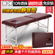 Shanxiang portable portable folding original point massage bed home beauty bed massage massage moxibustion tattoo bed