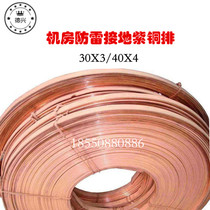 Copper row machine room Lightning grounding flat strip copper row 3X30 4x40 tin plated galvanized nickel plated wire red copper plate