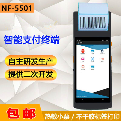 Self-adhesive ticket printing terminal scenic spot ticket inspection terminal gas water meter reading PDA