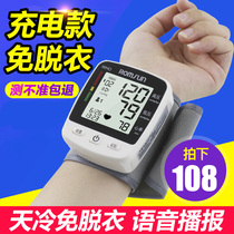 Electronic measurement of household pressure automatic high precision wrist type sphygmomanometer measuring table instrument wrist elderly Medical