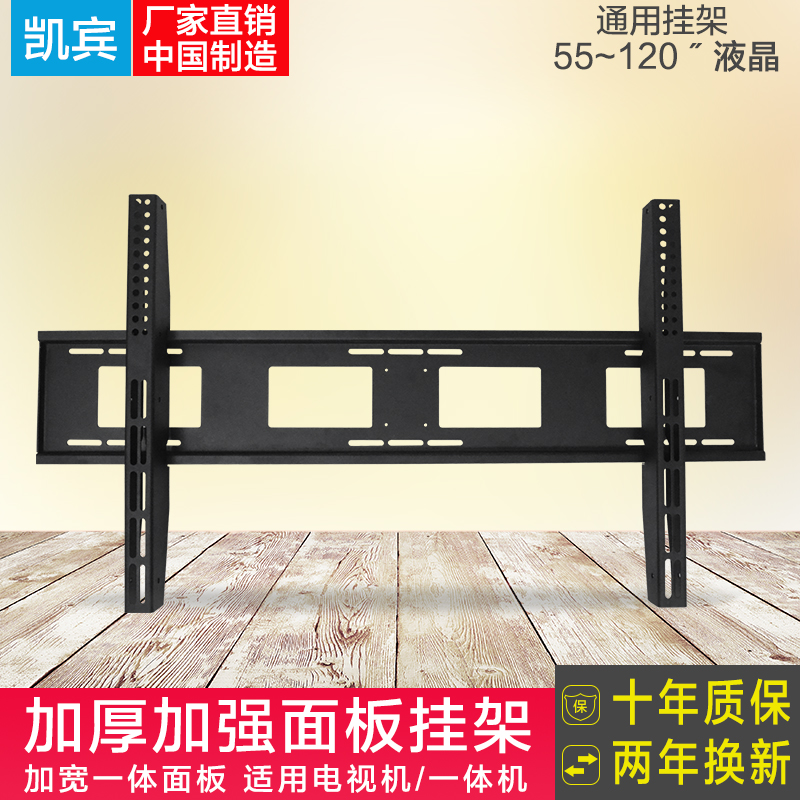 LCD TV Shivohong combined with Skyworth teaching all-in-one machine thick wall mount frame 55 to 100 inches universal