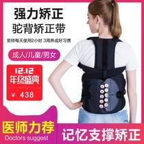 Premium back hunchback correction with male and female spinal orthosis back student childrens orthopaedic belt adult clothing Good
