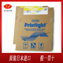 Japan imports Printai 託 the east version of the trademark machine special washing resin plate KF95GC A3
