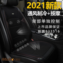 Mu Bao car seat ventilation cushion Summer cooling wind with fan breathable car cool pad Massage blowing cushion