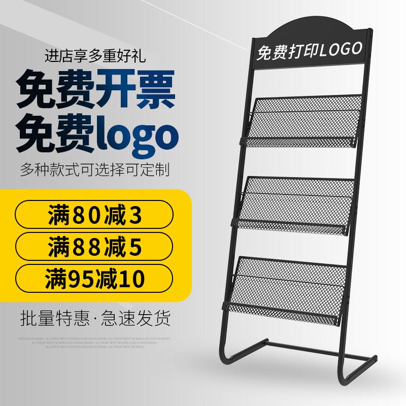 Magazine shelf display shelf shelves shelves one-page shelves to receive floor-to-ceiling newspaper rack promotional materials