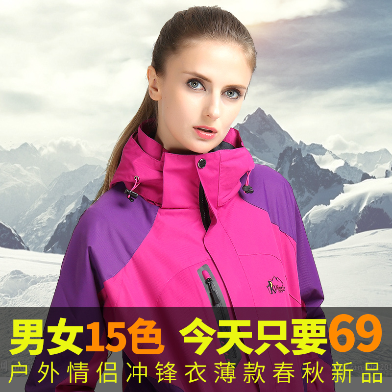 Every day special outdoor couple charger clothes spring and autumn thin waterproof mountaineering jacket men and women windbreaker new products