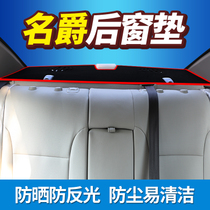 Famous MG3 supplies Zs automobile MG6 sharp Line GT modified Decoration Special Interior rear Window sunscreen shade Avoidance pad
