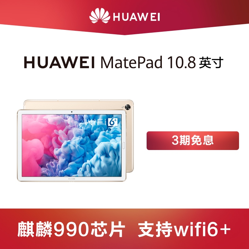 Official new product Huawei/HUAWEI MatePad 10.8-inch Tablet PC flagship chip audio-visual entertainment students new education learning games authentic wifi