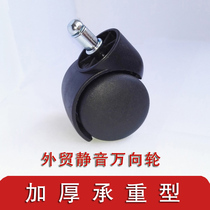 Foreign trade export mute thickened caster nylon universal wheel Steering rotation Chair wheel Accessories
