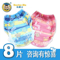 Dr. Ma boxed baby waterproof swimming diapers children men and women diapers 4 boxes of 8 tablets can be reused