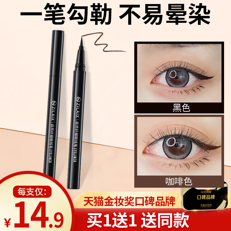 Li Jiaxuan lazy eyeliner liquid pen female very fine head long-lasting non-tinged waterproof color brown pen beginner