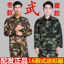 2018 New Authentic Dark green 16 type fire camouflage summer camouflage 18 new winter training suit