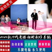 HD MV network wedding wedding photo AE production video production Ninth generation 3D electronic film album software system