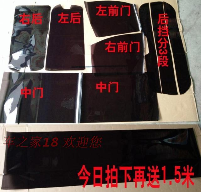 Yizu Beiqi Weiwang 306A Full Membrane Vehicle Thermal Insulation Solar Membrane Prestige Minivan Cut-Free Window Membrane
