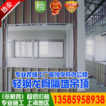 Professional to undertake gypsum board ceiling wall Shanghai Professional construction team Package materials one-stop service