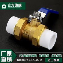All copper PPR Pipe Fittings Accessories Switch Connector Hot Melt 4 points 20 switch 6 minutes 25 double live valve ball valve