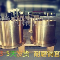 Copper sleeve Processing Custom-made customized non-standard brass sleeve tin bronze Punch copper bushing spot supply wear-resistant