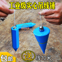 Hanging wire pendant hanging wire hammer building tool line pendant line cone V-shaped line vertical pendant perpendicular line hammer
