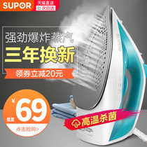 Supor electric iron home Steam mini handheld iron student dormitory small ironing clothes electric iron