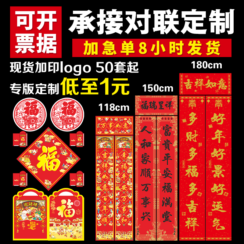 Niu Year Spring Festival Union 2021 New Year to the United custom advertising to the United Nations General Congress gift package Fu word Spring Festival to the United to make printing logo