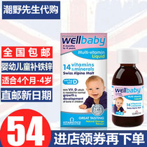 British original Wellbaby Wellkid infant Baby 14 compound vitamins rich in iron
