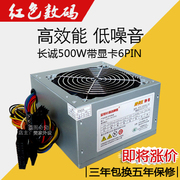 Shipping with well-known brand 6P mute special offer every day long Cheng 500W computer desktop power supply