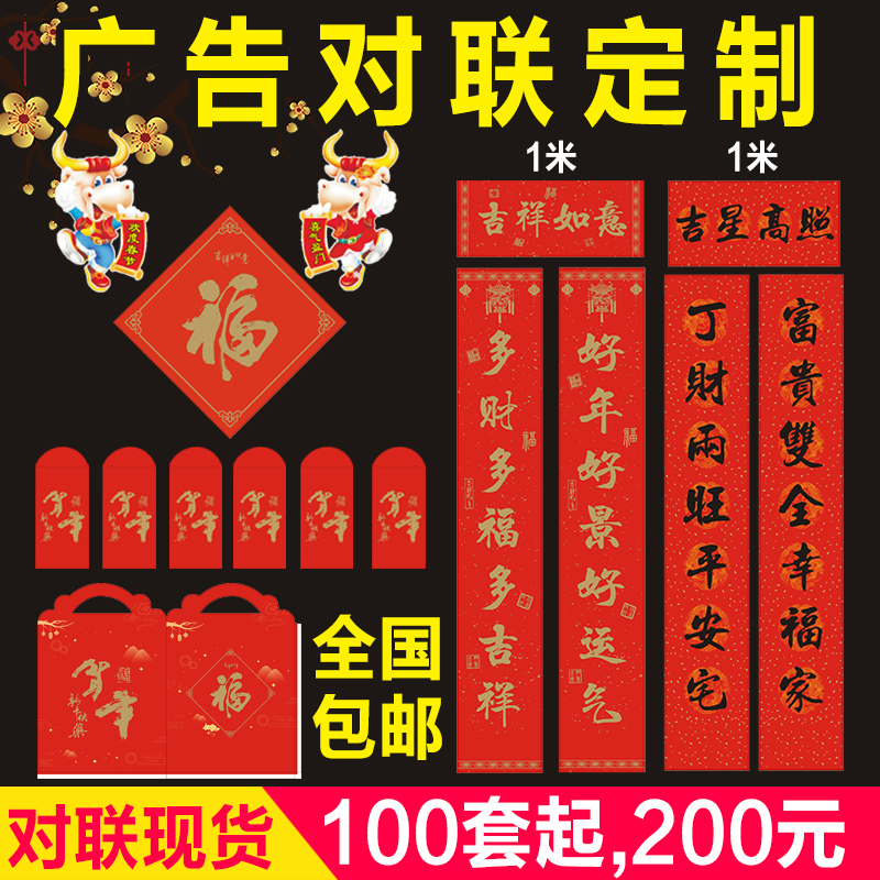 2021 Niu New Year Spring Festival Custom Advertising for the Joint-Made Enterprise Spring Festival General Gift Pack custom-made jewelry to the Joint Printing logo