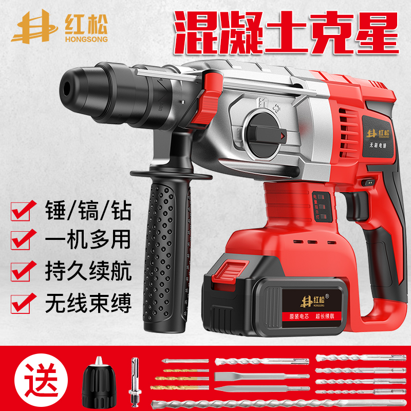 Red pine brushless charging hammer industrial-grade multi-functional lithium-electric impact drill high-power electric drill heavy-duty electric drill three-use