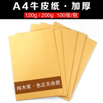 A4 kraft paper thickened blank voucher cover cardboard paper jam 200g yellow cowhide paper 100 sheets