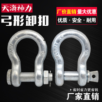 Buckle American Standard bow clasp type D large size suspended hoisting tool horseshoe connection buckle U-type unbuckle
