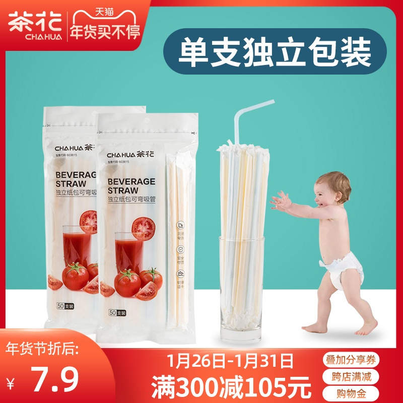 Tea flower plastic straw disposable separate packaging single independent paper pregnant women post-partum elbow baby mother