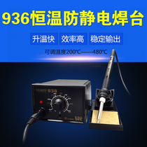 Industrial Home maintenance constant temperature welding table anti-static 936 welding table soldering iron thermostat Set 60W