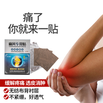 Gout sticker dedicated toe ankle joint finger knee rheumatism arthritis swelling pain Japanese plaster special effects