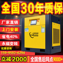 Permanent magnet variable frequency screw air compressor 7 5KW15 22 37 kW Industrial grade high pressure 380V large air pump