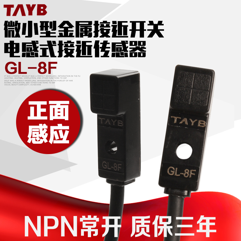 Taibang micro proximity switch limit sensor sensor switch GL-8F front detection NPN normally open 24V