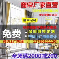 Shenzhen Curtains Free Custom Home measurement installation All House bedroom hotel shading office works sunshade shutter