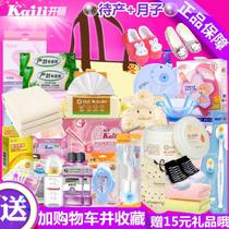 Waiting package autumn and winter admission full set of mother and child combination maternal supplies postpartum moon sanitary napkin Spring and summer